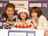 新『ネスレサイト』のオープン記念イベントに参加した(左から)青木さやか、さくらまや、平松愛理 (C)ORICON DD inc.