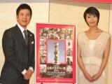 『第34回 日本アカデミー賞』司会を務める(左から)関根勤、松たか子 (C)ORICON DD inc.