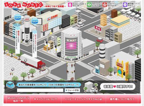 著作権啓発キャンペーン『LOVE MUSIC』特設サイト画面 (C)日本レコード協会