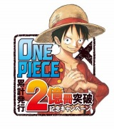 『ONE PIECE』2億冊突破記念キャンペーンのロゴ (C)尾田栄一郎/集英社