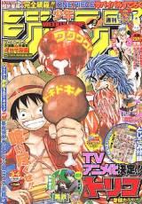20日発売の『週刊少年ジャンプ』3・4合併号(集英社)