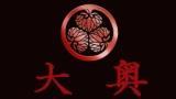 (C)2010 男女逆転『大奥』製作委員会
