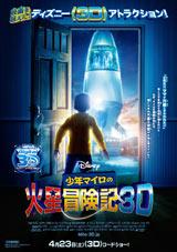 『少年マイロの火星冒険記 3D』 2011年4月23日(土)より全国3D公開 (C)Disney Enterprises, Inc. All Rights Reserved.