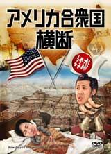 来年3月に発売される番組DVD第15弾『アメリカ合衆国横断』ジャケット写真