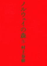 """2010年12/27付オリコン""""本""""ランキング文庫部門1位の『ノルウェイの森 上』(講談社)"""
