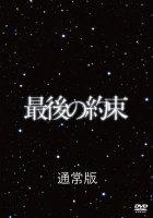 8位の土曜プレミアム・新春スペシャルドラマ『最後の約束』