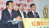 開催10年目で幕を閉じた『M-1グランプリ』の歴史を振り返った(写真左から)島田紳助、笑い飯 (C)ORICON DD inc.