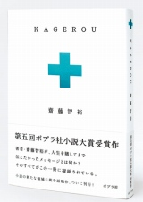 水嶋ヒロの作家デビュー作『KAGEROU』(ポプラ社)