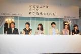 新月9ドラマ『大切なことはすべて君が教えてくれた』の制作発表会見の模様 (C)ORICON DD inc.