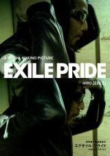 2月5日公開のドキュメント映画『EXILE PRIDE』告知写真