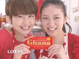 『ガーナミルクチョコレート』(ロッテ)新CMに出演する長澤まさみと武井咲(右)