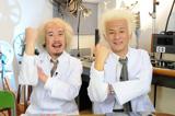 M-1優勝後初の冠番組『笑い飯の視聴率グーン↑』で博士に扮する西田幸治(左)と哲夫