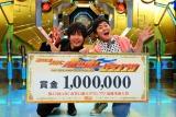 『第32回ABCお笑い新人グランプリ』最優秀新人賞を獲得したウーマンラッシュアワー(左・村本大輔、右・中川パラダイス)