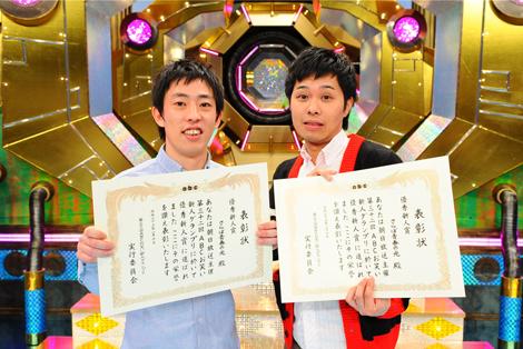 『第32回ABCお笑い新人グランプリ』優秀新人賞のさらば青春の光