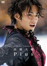 フィギュアスケート・高橋大輔選手の2nd DVD『高橋大輔 Plus』