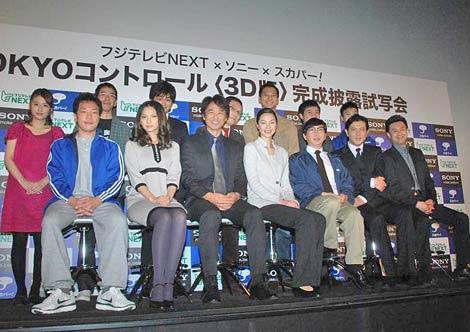 ドラマ『TOKYOコントロール 東京航空交通管制部』(フジテレビNEXT)の記者会見の模様 (C)ORICON DD inc.