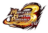 『モンスターハンターポータブル 3rd』
