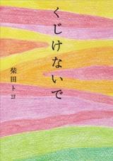 99歳の詩人・柴田トヨさんの『くじけないで』(飛鳥新社)が総合部門初の首位を獲得