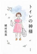 植村花菜の自叙伝『トイレの神様』(宝島社)