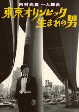 内村光良の初一人舞台『東京オリンピック生まれの男』のキービジュアル