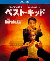 BDランキング首位の『ベスト・キッド ブルーレイ&DVDセット』