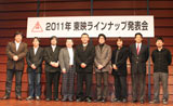 2011年東映ラインナップ発表会の模様 (C)ORICON DD inc.
