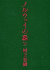 村上春樹の『ノルウェイの森 下』(講談社)