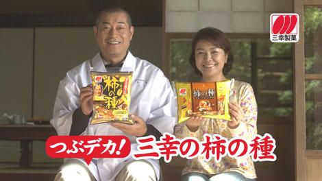 三幸製菓新CMシリーズに出演する松平健と原日出子