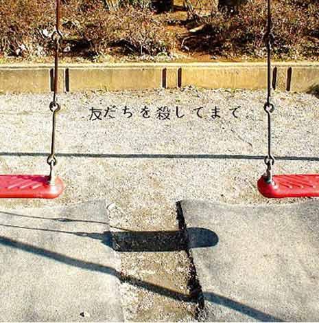 『第3回CDショップ大賞2011』準大賞に選ばれた、神聖かまってちゃんのアルバム『友だちを殺してまで。』