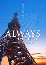 大ヒットした映画シリーズの第3弾『ALWAYS 三丁目の夕日'64』が3D映画化
