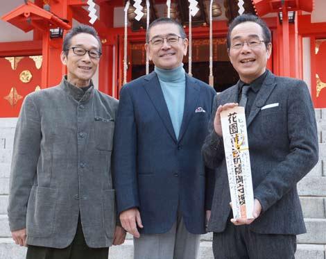 新曲ヒット祈願を行ったビリー・バンバンと、応援ゲストとして駆けつけた石坂浩二(写真中央)