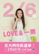 2月6日の北九州市長選挙をPRするポスター