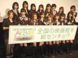 映画『DOCUMENTARY of AKB48 to be continued 10年後、少女たちは今の自分になにを思うのだろう?』初日舞台あいさつに出席した(前列左から):寒竹ゆり監督、篠田麻里子、板野友美、前田敦子、高橋みなみ、大島優子、渡辺麻友、柏木由紀(後列左から):横山由依、秋元才加、北原里英、小嶋陽菜、宮澤佐江、河西友美、指原莉乃 (C)ORICON DD inc.