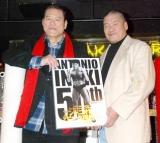『アントニオ猪木デビュー50周年DVD-BOX』購入者限定イベントを行ったアントニオ猪木(写真左)と、プロレスラーの藤原喜明 (C)ORICON DD inc.