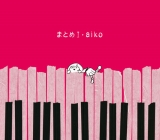aiko初となるベストアルバム『まとめI』ジャケット写真