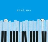 aiko初となるベストアルバム『まとめII』ジャケット写真