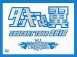 ライブDVD『タッキー&翼 CONCERT TOUR 2010 滝翼祭』(初回盤)