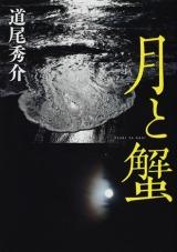 第144回直木賞を受賞した『月と蟹』(文藝春秋)
