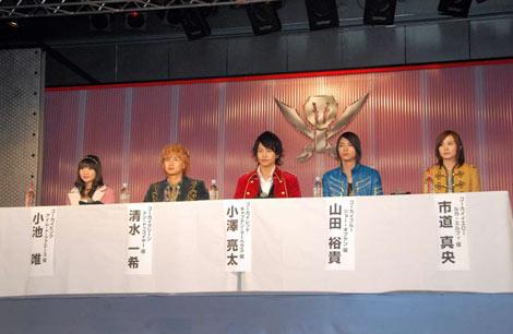 スーパー戦隊シリーズの35作目『海賊戦隊ゴーカイジャー』記者会見の模様 (C)ORICON DD inc.