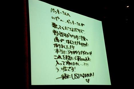 USJ10周年記念テーマ曲でベッキーとコラボするGReeeeNからの直筆メッセージ (C)ORICON DD inc.