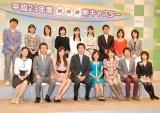 NHK平成23年度新キャスター発表会見の模様 (C)ORICON DD inc.