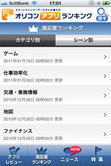 Android携帯向けに無料配信される『オリコンアプリランキング』トップページ