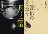 直木賞受賞作の(左から)道尾秀介『月と蟹』(文藝春秋)、木内昇『漂砂のうたう』(集英社)