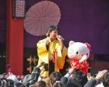 由緒ある日枝神社の『節分祭』でライブを行った遊助、一緒に登場したキティちゃんもその歌声に聴き入った 【3日=東京・赤坂】 (C)ORICON DD inc.