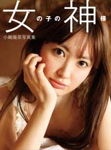 小嶋陽菜2nd写真集『女の子の神様』(集英社)