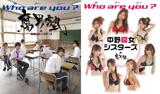 2種類の表紙が製作された初写真集『Who are you?(腐 アー ユー)』(講談社)
