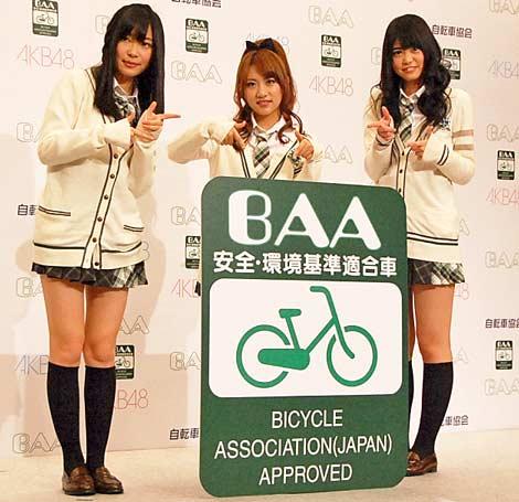 自転車協会『BAAマーク』新CM発表会に出席したAKB48の(左から)指原莉乃、高橋みなみ、前田亜美 (C)ORICON DD inc.