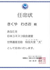 日本ユネスコ協会連盟から贈られた任命状
