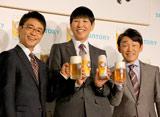 サントリーの新ジャンル飲料『ジョッキ生』新CM発表会に出席した(左から)八嶋智人、和田アキ子、石井正則