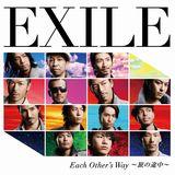 EXILEがシングル通算10作目の首位を獲得した「Each Other's Way〜旅の途中〜」
